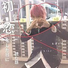 🌸 無敵ピンク 🌸の画像(#はじこいに関連した画像)
