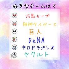 タイムライン 好きなチーム(セ・リーグ)Ver.の画像(プリ画像)