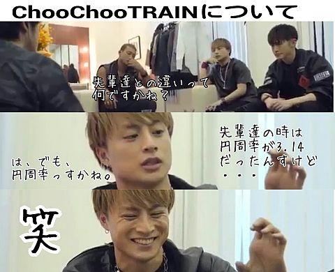 「楽屋 ChooChooTRAIN」篇の画像(プリ画像)