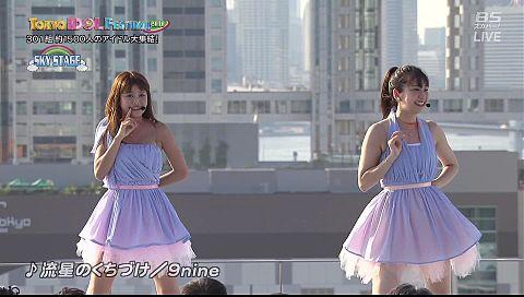 新生9nine!!の画像(プリ画像)