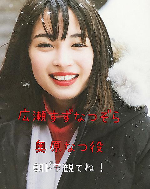 なつぞら大好き♡♡広瀬すずかわいい♡♡の画像(プリ画像)