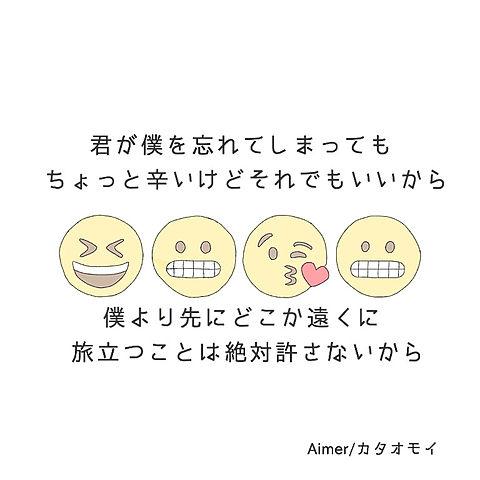 歌詞 エメ カタオモイ