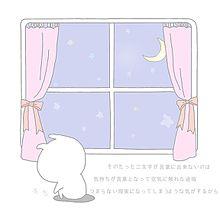 * 真夏の夜の夢の画像(片想い/片思い/両思い/両想いに関連した画像)