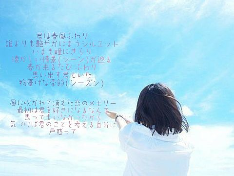 家入レオ/春風の画像(プリ画像)