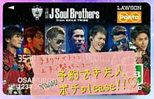 三代目J Soul Brothers カード♡の画像(プリ画像)