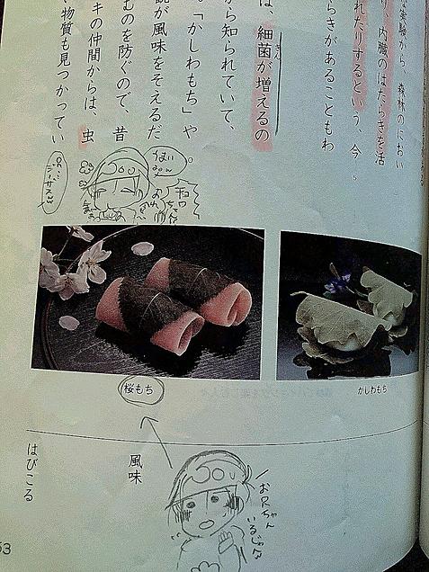 授業中の教科書の落書きがカオスなことにwの画像(プリ画像)