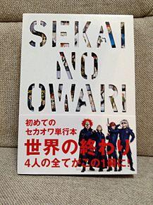 SEKAINOOWARIの画像(深崎に関連した画像)