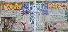 嵐相葉雅紀·櫻井翔 後継番組リニューアルの画像(#相葉雅紀に関連した画像)