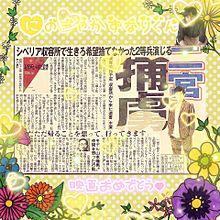 嵐二宮和也映画「収容所から来た遺書」2022年公開予定の画像(#映画に関連した画像)