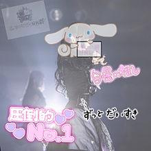 白雪姫乃♡の画像(白に関連した画像)