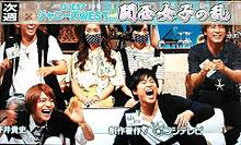 ジャニーズwest TOKIOカケルの画像(tokioカケルに関連した画像)