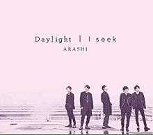 嵐 I seek / Daylight プリ画像