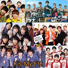 Kis-My-Ft2さん グループ画像の画像(千賀健永に関連した画像)