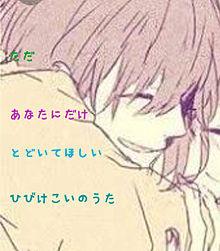 小さな恋の歌の画像(恋の歌に関連した画像)