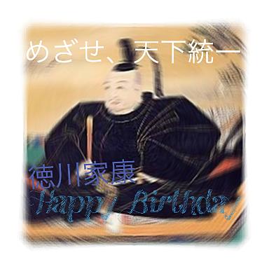 徳川家康Happy Birthday♥の画像(プリ画像)