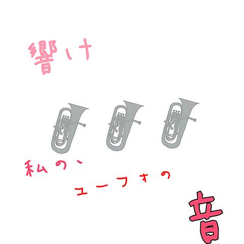 ユーフォの画像(プリ画像)