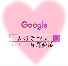 亜嵐くん💕の画像(Googleに関連した画像)