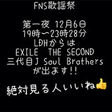 FNS歌謡祭の画像(登坂広臣/岩田剛典に関連した画像)