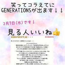 GENERATIONSの画像(#佐野玲於/関口メンディーに関連した画像)