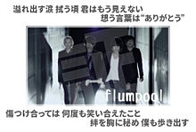 flumpool♡♡の画像(プリ画像)