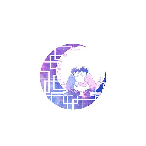おそ松さん 月画像の画像(プリ画像)