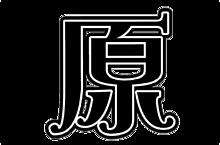 ❁颯さんリクエスト❁の画像(うちわ 文字に関連した画像)