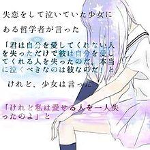恋愛名言の画像(恋愛名言に関連した画像)