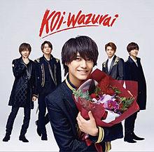 koiーwazurai プリ画像