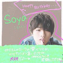 Soya Igari✲HBD🎊✨詳細>>の画像(ローラに関連した画像)