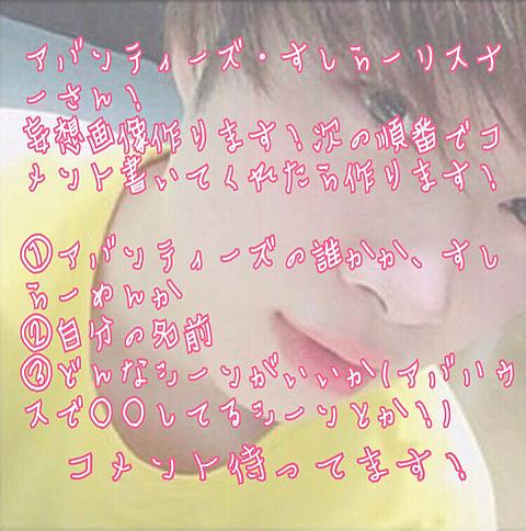 アバンティーズ・すしらーめんの妄想画像!の画像 プリ画像