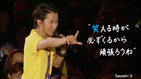 嵐の東京ドームコンサート実現した頃の名言の画像(プリ画像)