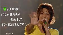 嵐の東京ドームコンサート実現した頃の名言 プリ画像