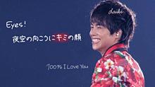 100% I Love You 重岡ver プリ画像