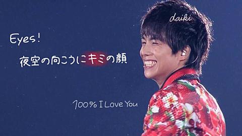 100% I Love You 重岡verの画像 プリ画像
