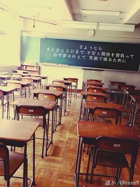 教 室 .     の画像 プリ画像