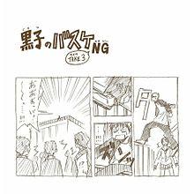 黒子のバスケNGの画像(黒子のバスケ黒バスに関連した画像)