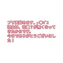 ありがとうございました(* ॑꒳ ॑*  )⋆* プリ画像