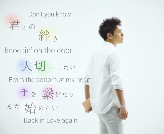 To love again lyrics