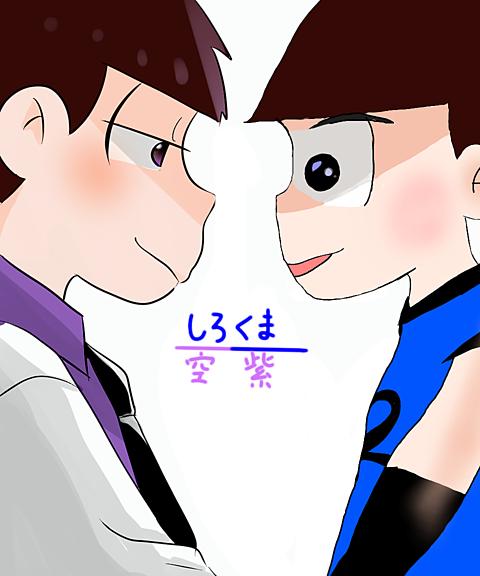 空紫ちゃんとの合サク!の画像(プリ画像)