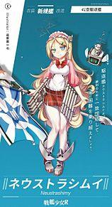新規艦のネウストラシムイですの画像(戦艦少女に関連した画像)