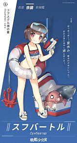 スフバートルの新衣装ですの画像(戦艦少女に関連した画像)