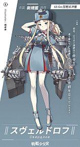 新規艦のスヴェルドロフです…の画像(戦艦少女に関連した画像)