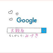 ♡リクエスト品♡の画像(Googleに関連した画像)