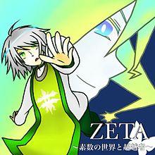 ZETAの画像(プリ画像)