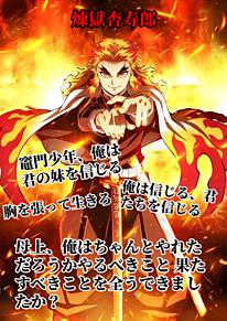 煉獄杏寿郎 名言の画像(車に関連した画像)