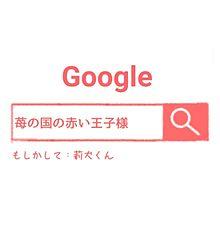 莉犬くんの画像(Googleに関連した画像)