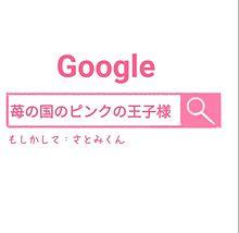 さとみくんの画像(Googleに関連した画像)