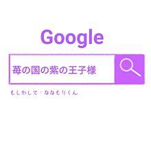 ななもりくんの画像(Googleに関連した画像)