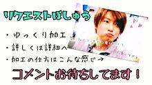 リクエスト募集♡の画像(KinKiKids/タッキー&翼に関連した画像)
