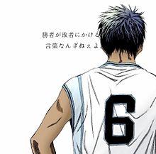 黒子のバスケの画像(名言 大輝 青峰に関連した画像)